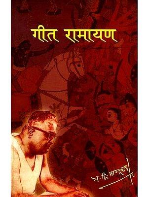 गीत रामायण: Geet Ramayana