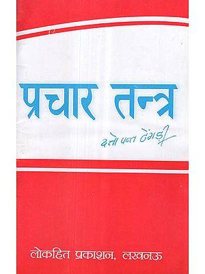 प्रचार तन्त्र - Prachar Tantra