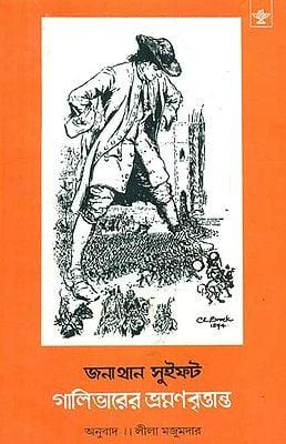Gulliverer Bhramanbrittanta: Bengali Translation of Gulliver's Travels