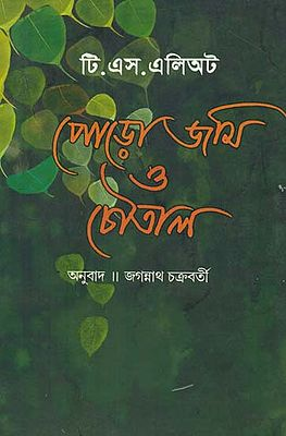 Podo Jami O Choutal: Bengali Translation of The Waste Land and Four Quartets