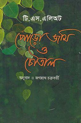 Podo Jami O Choutal: Bengali Translation of The Waste Land and Four Quartets