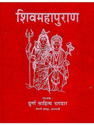 शिवमहापुराण - Shiv Mahapuran (Nepali)