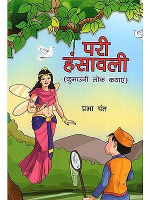 परी हंसावली: Pari Hansvali (Kumaoni Folk Tales)