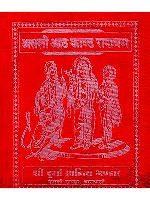 असली आठ काण्ड रामायण - Eight Canto Ramayana (Nepali)