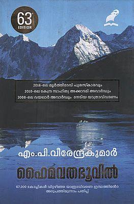 Haimavatha Bhoovil (Malayalam)