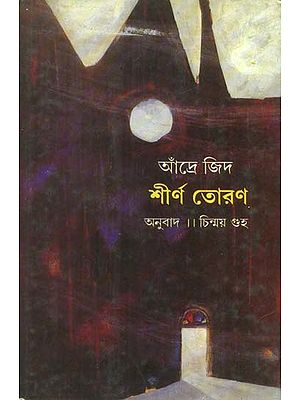 Sheerna Toran - Bengali Translation of La Porte Etroite