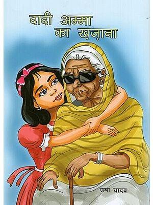 दादी अम्मा का ख़ज़ाना: Dadi Amma Ka Khazana