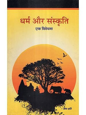 धर्म और संस्कृति - Religion and Culture