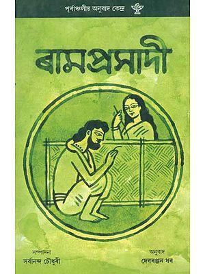 Ramprasadi: A Selection of Hundred Poems (Bengali)