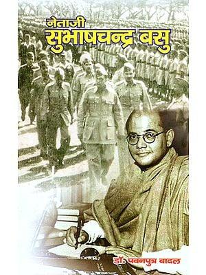 नेताजी सुभाषचन्द्र बसु - Netaji Subhash Chandra Basu