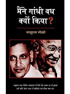 मैंने गाँधी वध क्यों किया?: Why did I kill Gandhi?