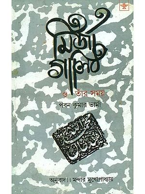 Mirza Ghalib O Tnar Samay: Bengali Translation of 'The Man' The Times'