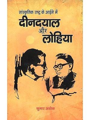 सांस्कृतिक राष्ट्र के आईने में दीनदयाल और लोहिया - Deendayal and Lohia in the Mirror of the Cultural Nation