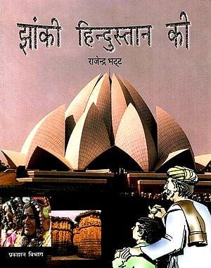 झांकी हिन्दुस्तान की: Glimpses of India