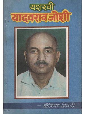 यशस्वी यादवराव जोशी - Yashasvi Yadavrao Joshi (An Old and Rare Book)