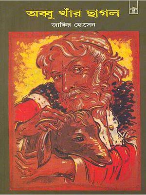 Abbu Khanr Chhagal: Bengali Translation of Zakir Hussain's Juvenile Story-Collection in Urdu
