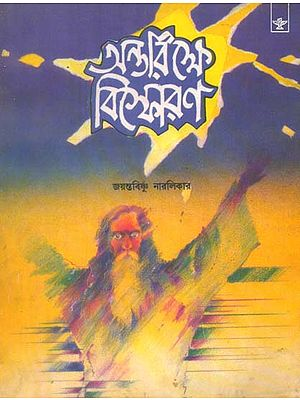 Antarikshe Bisphoran: Bengali Translation of Marathi Sci-Fi Antaralated Sphot