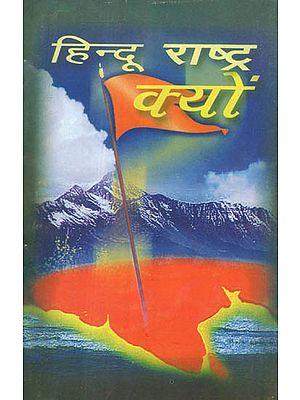हिन्दू राष्ट्र क्यों - Why Hindu Nation