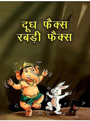 दूध फैक्स राबड़ी फैक्स: A Collection of Hindi Stories for Children