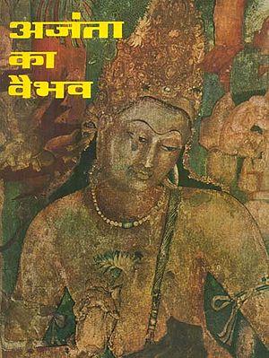 अजंता का वैभव - Grandeur of Ajanta
