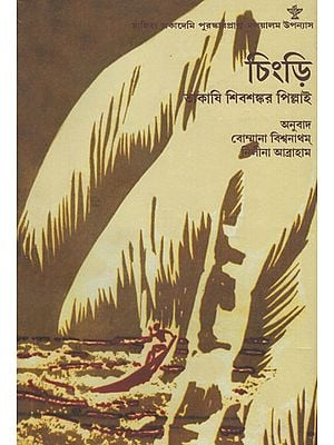 Chingri (Bengali Translation of Award Winning Malayalam Novel Chemmeen)