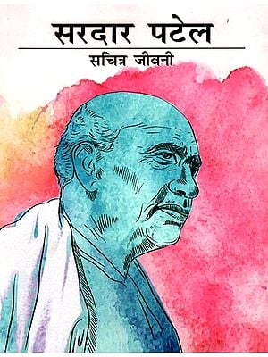 सरदार पटेल: Illustrated Biography of Sardar Patel