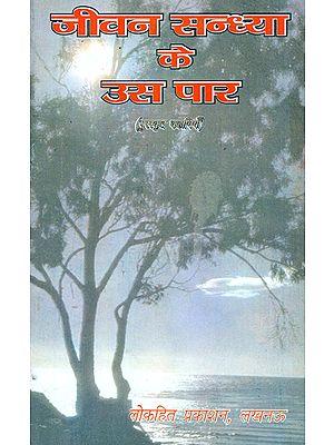 जीवन सन्ध्या के उस पार (पुरस्कृत कहानियाँ) - Jeevan Sandhya Ke Us Paar (Rewarded Stories)