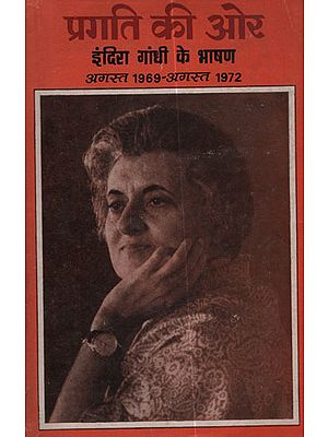 प्रगति की ओर - Inspirational Speeches of Indira Gandhi (Old and Rear Book)