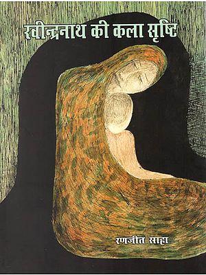 रवीन्द्रनाथ की कला सृष्टि : Art Creations Rabindranath