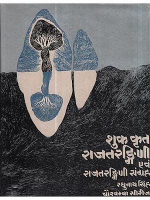 शुक-राजतरङ्गिणी तथा राजतरंगिणीसंग्रह - Shuk - Rajatarangini and Rajatarangini Collection
