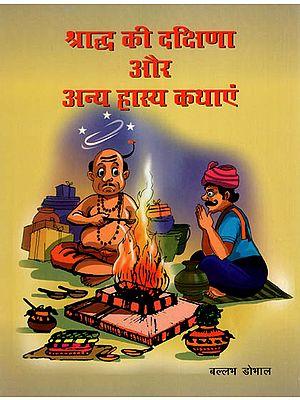 श्राद्ध की दक्षिणा और अन्य हास्य कथाएं : Shraddh Ki Dakshina or Anya Hasya Kathaye