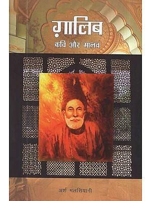 ग़ालिब कवि  और मानव - Ghalib Poet and Human