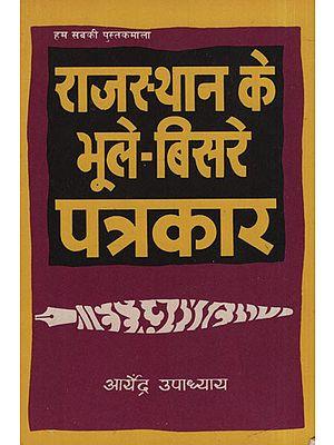 राजस्थान के भूले-बिसरे पत्रकार - Forgotten Journalists of Rajasthan