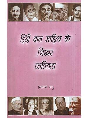 हिंदी बाल साहित्य के शिखर व्यक्तित्व - Peak Personalities of Hindi Children's Literature