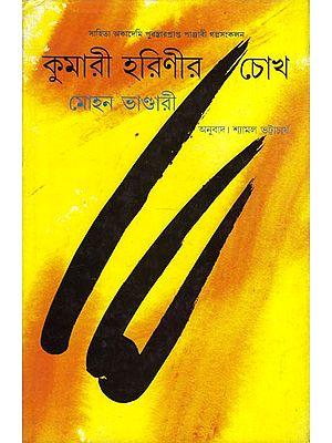 Kumari Harinir Chokh - Bengali Translation of Punjabi Short Story Collection: Moon Di Akh