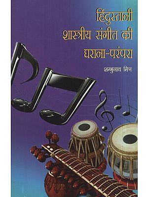 हिंदुस्तानी शास्त्रीय संगीत की घराना-परंपरा - Gharana Tradition of Hindustani Classical Music