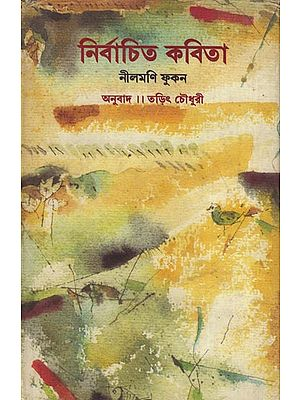 Nirvachita Kavita - Bengali Translation of Selected Poems of Assamese