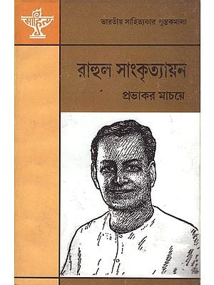 Rahul Sankrityayan - Bengali Translation of an English Monograph