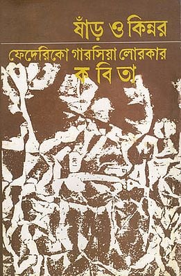 Smad O Kinnar : Bengali Translation of Selected Poems by Deviprasad Bandyopadhyay