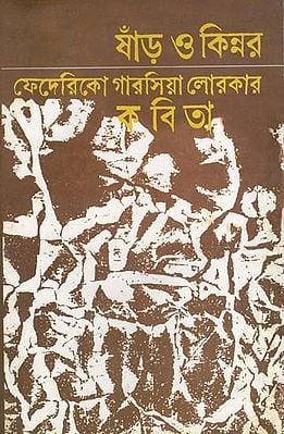 Smad O Kinnar : Bengali Translation of Selected Poems by Deviprasad Bandyopadhyay