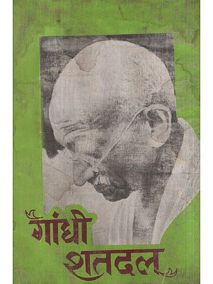 गांधी शतदल - Gandhi Shatdal (An Old and Rare Book)
