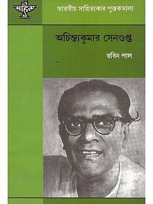 Achintyakumar Sengupta - A Monograph on Bengali