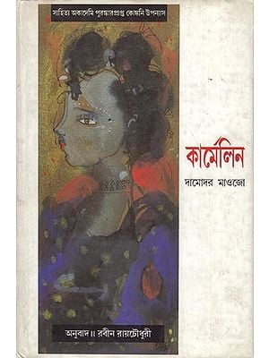 Karmelin - Bengali Translation of Konkani Novel