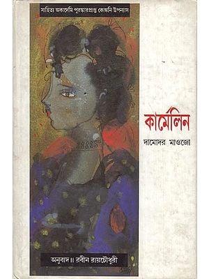 Karmelin - Bengali Translation of Konkani Novel