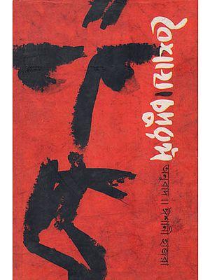 Vaishakha (Bengali Novel)