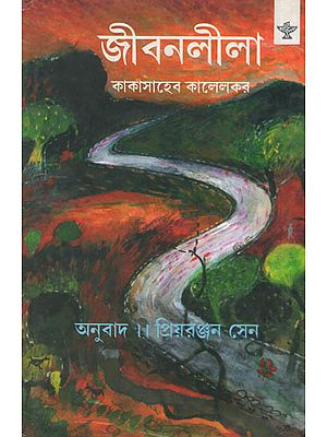 Jivanlila (Bengali Translation of a Gujrati Travelogue)
