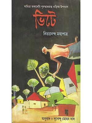 Bhite - Bengali Translation of Odia Novel: Gharadiha
