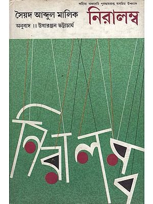 Niralamba - Bengali Translation of Assamese Novel: Aghari Atmar Kahini