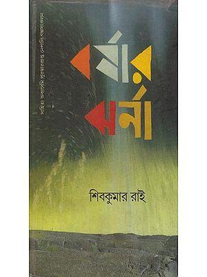 Barshar Jharna - Bengali Translation of Khaharay (Short Story Collection)