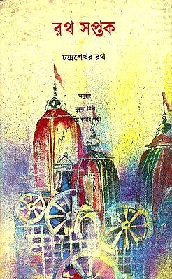 Ratha Saptaka - Bengali Translation of Oriya (An Old and Rare Book)